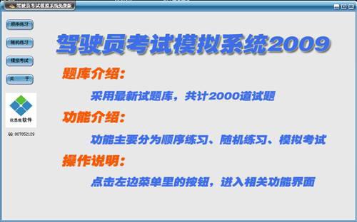 新交规考试模拟系统2009