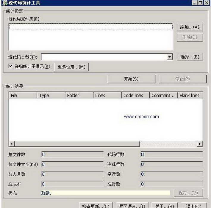 代码统计工具(SourceCounter)