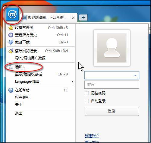 傲游云浏览器 便携版
