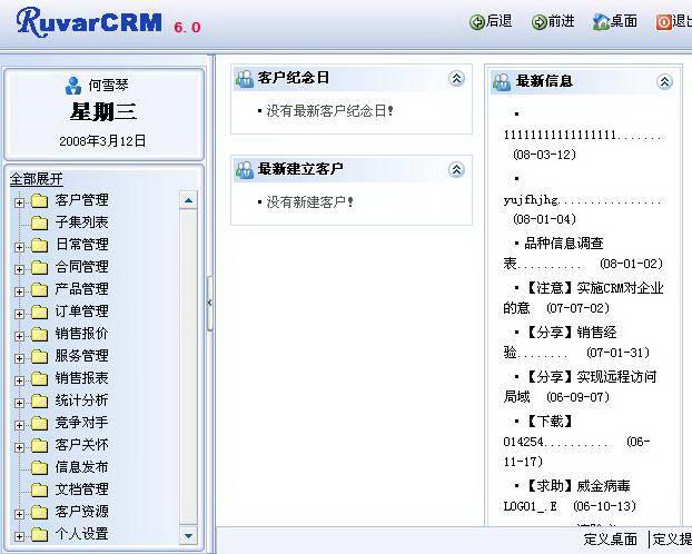 观辰CRM客户关系管理(智慧版)