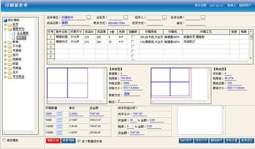 印通印刷报价软件