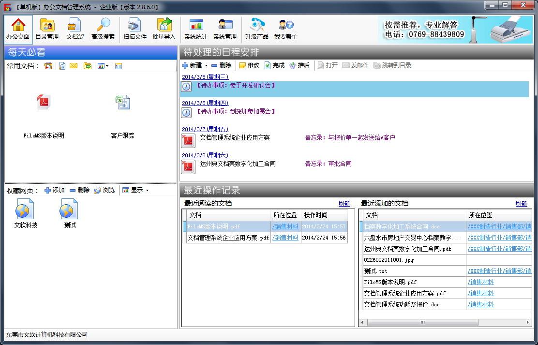 文档管理系统