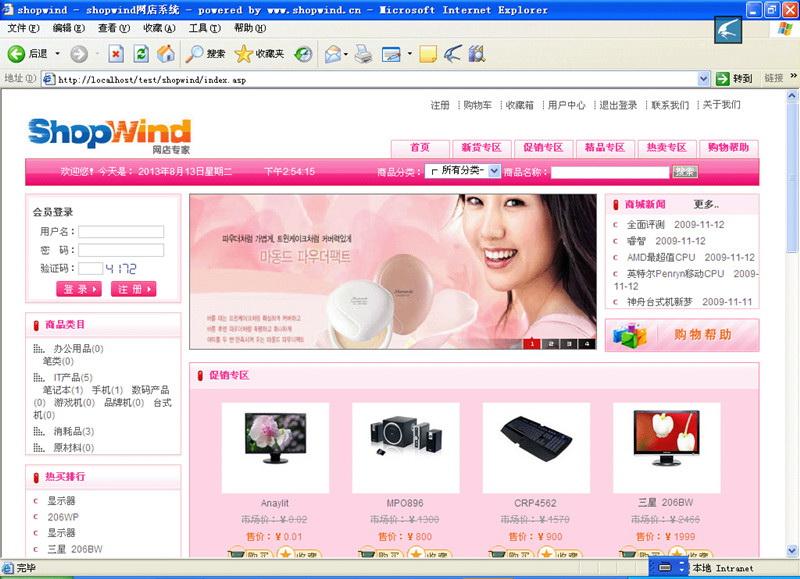 ShopWind网店系统