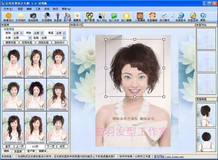 发型设计软件-宏羽发型设计大师