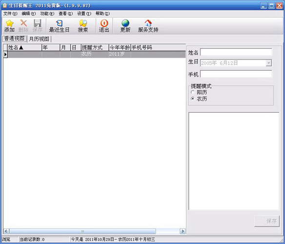生日提醒王2012