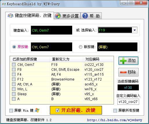 键盘按键屏蔽、改键 KeyboardShield