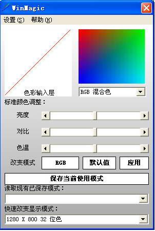 Windows换肤软件(屏幕亮度护眼调节器)