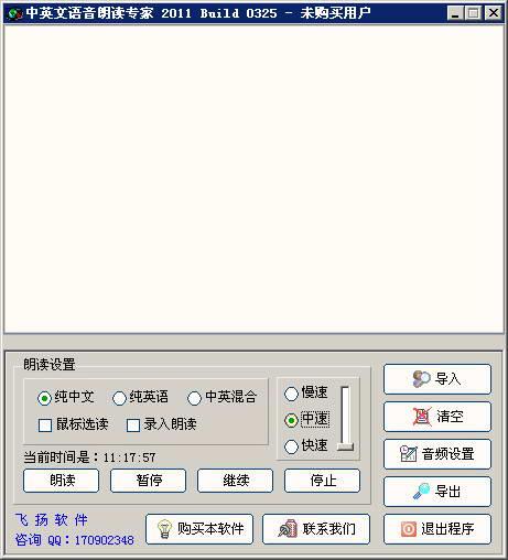 中英文语音朗读专家