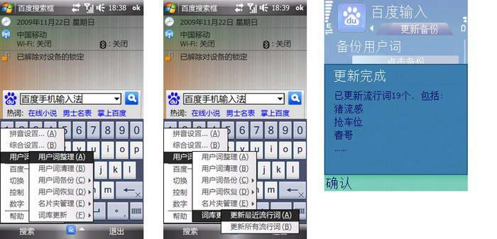 百度手机输入法 for WM WQVGA 触屏版
