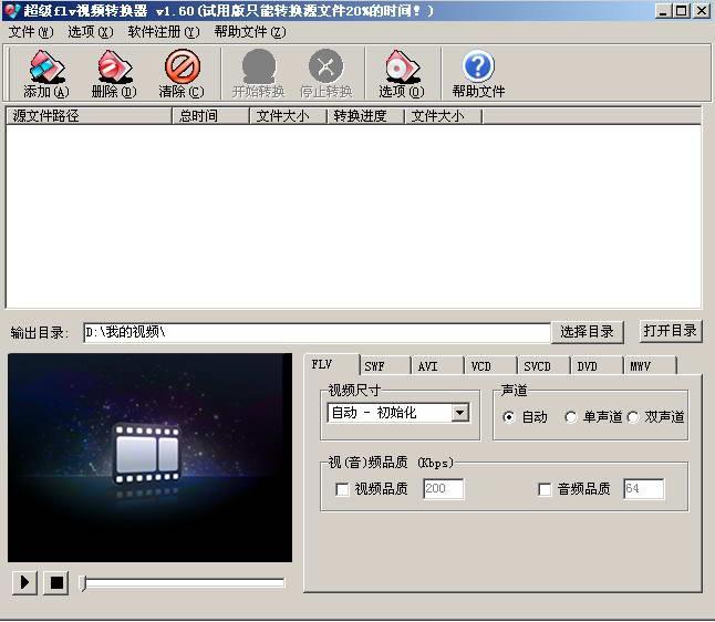 超级Flv视频转换器