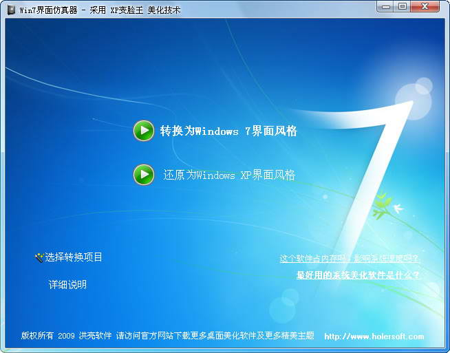 Win7界面仿真器