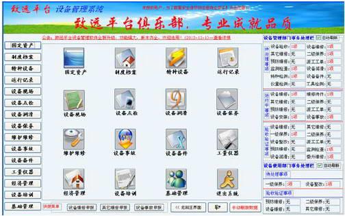 致远平台企业设备管理软件