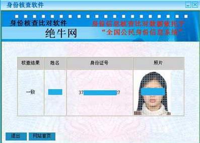 身份证号码姓名查询软件