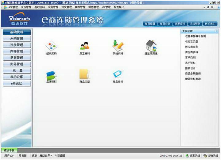 e商POS管理系统软件 网络版