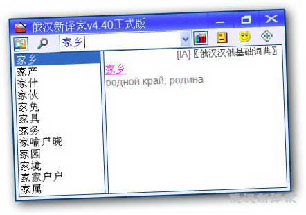 俄汉新译家 正式版
