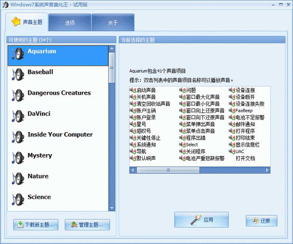 Windows7系统声音美化王