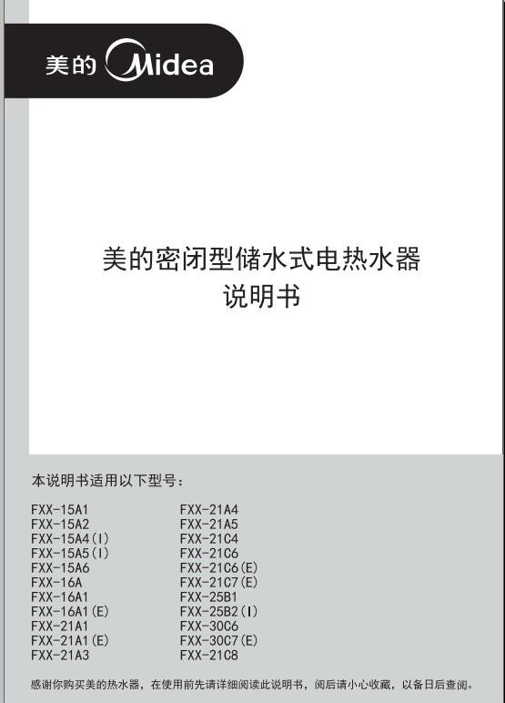 美的F80-21C7(E)电热水器使用说明书