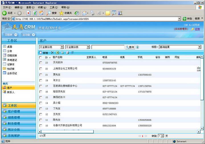 天马CRM客户关系管理系统软件(.Net版)官方下