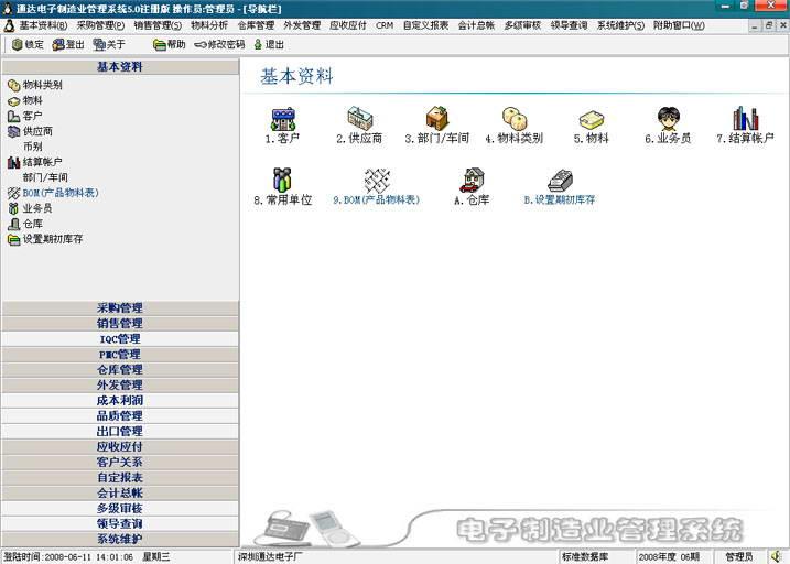 通达ERP软件