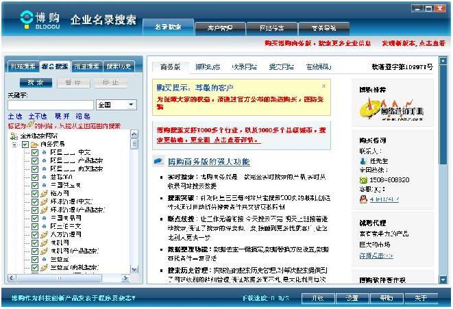 博购王企业信息搜索商务VIP版