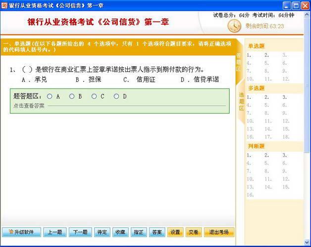 好考试银行从业资格考试模拟考试系统