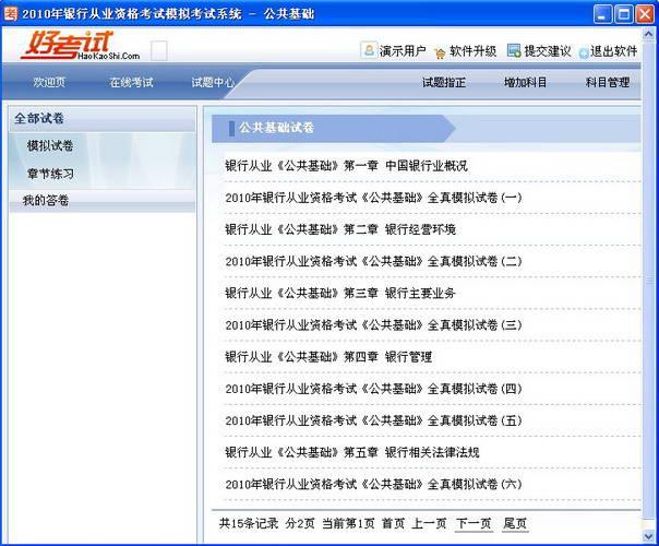 好考试银行从业资格考试模拟考试系统《公共基础》