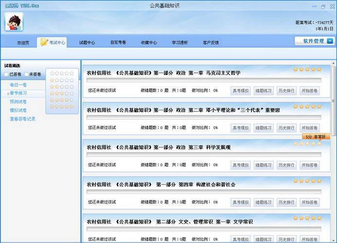 农村信用社考试题无忧《公共基础知识》真考学习软件 2011版