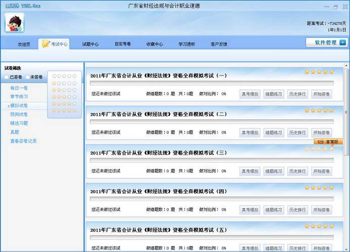 广东会计从业资格考试题无忧(财经法规与会计职业道德)真考学习软件 2011版