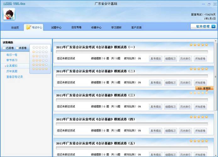 广东会计从业资格考试题无忧(会计基础)真考学习软件 2011版