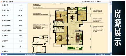 售楼大师-房地产销售管理系统软件
