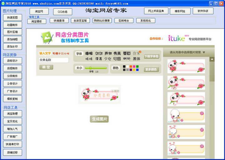 淘宝网店专家2010
