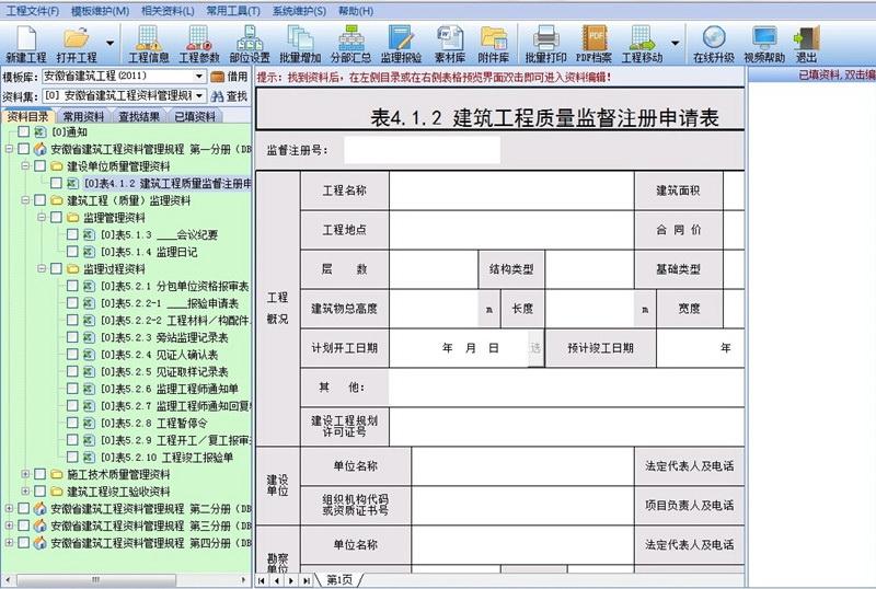恒智天成安徽省建筑工程资料管理软件