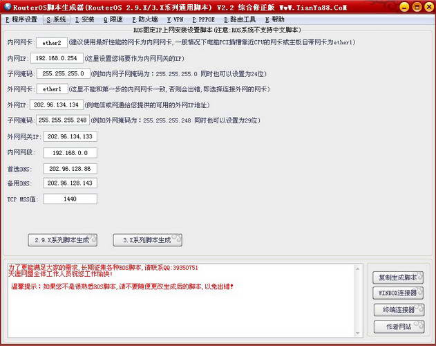 ROS2.9.X及3.x脚本生成器通用版