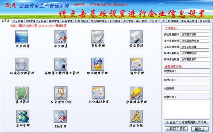 致远平台安全生产管理系统