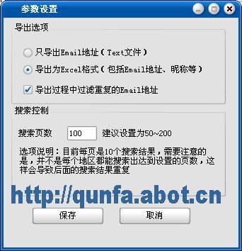 爱博QQ邮箱搜索机