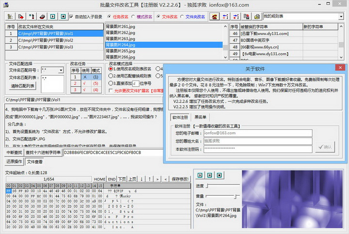 批量文件改名工具