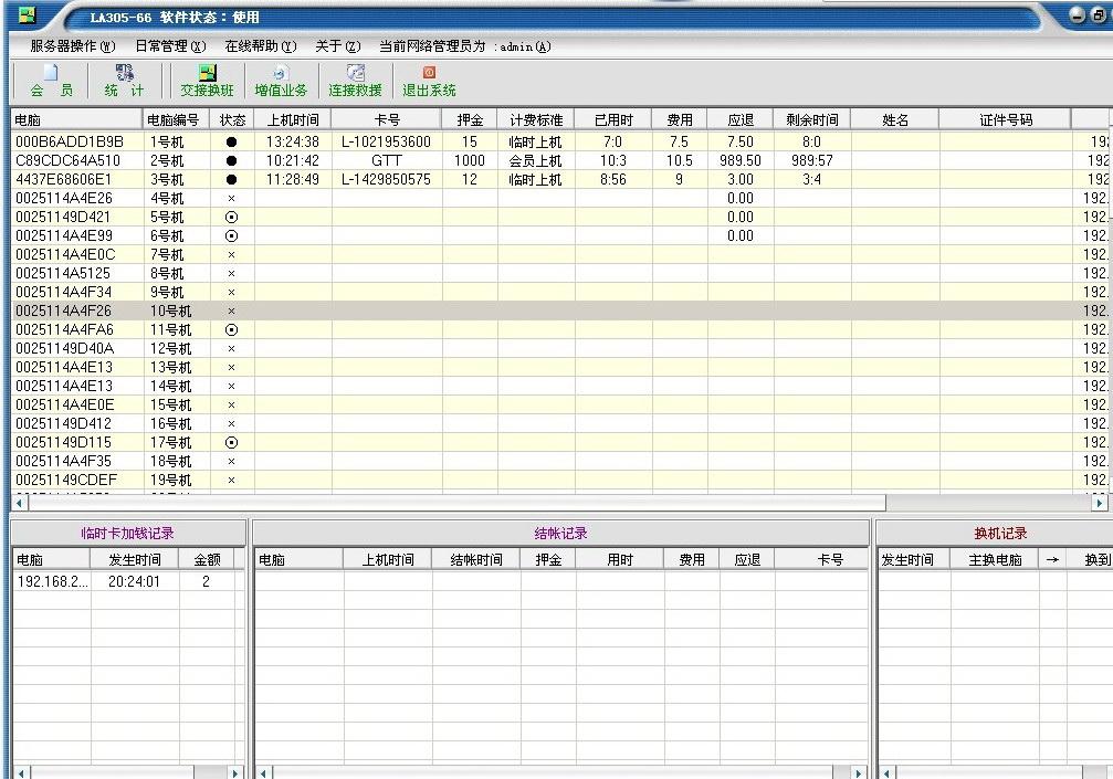 万能网管有盘无盘计费软件ACCESS修正版(20131106)