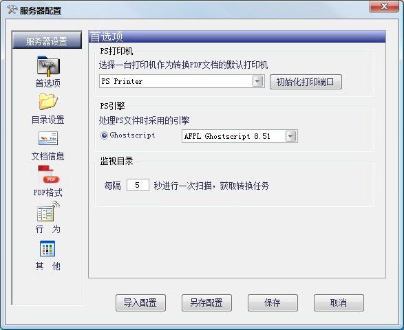 霄鹞PDF转换服务器
