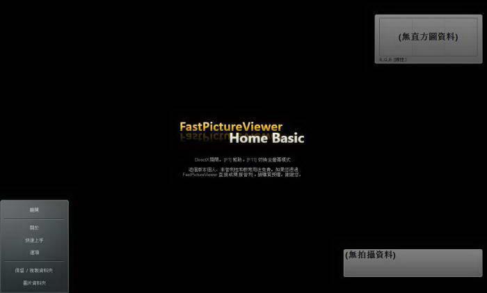 FastPictureViewer (64-bit)