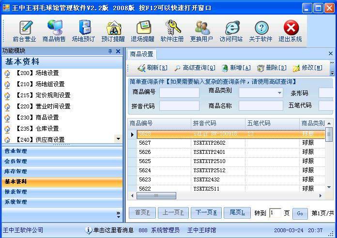 王中王羽毛球馆管理软件