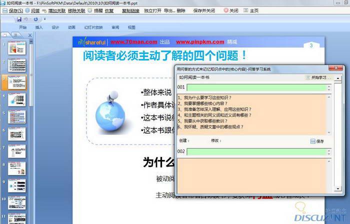 个人文件管理软件 针式PKM 免费版
