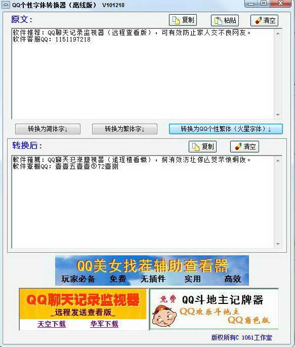 手机QQ查看器(PC版)
