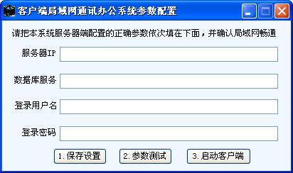 局域网通讯办公系统