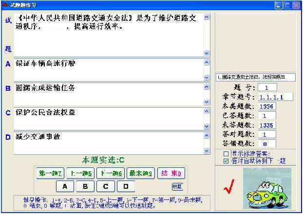 辽宁省道路客货运输从业资格考试系统