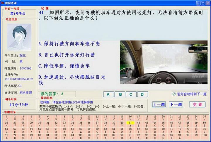 机动车驾驶人科目一四理论学习考试系统(全国通用)