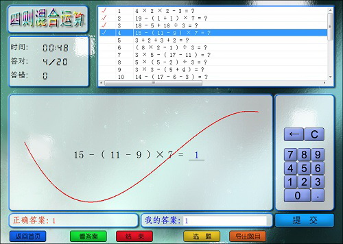 疯狂的数字(小学数学学习软件)