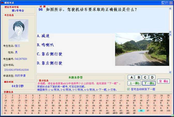 上海市机动车驾驶人理论学习考试系统