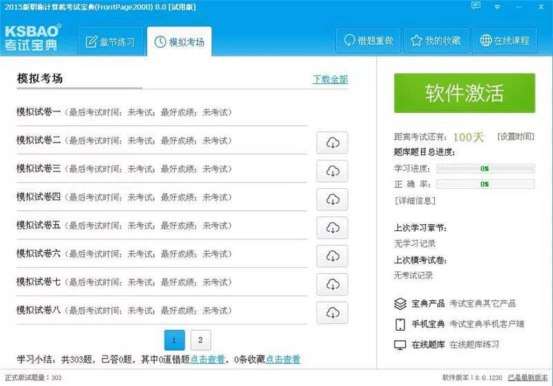 2015版职称计算机考试宝典(FrontPage2000)