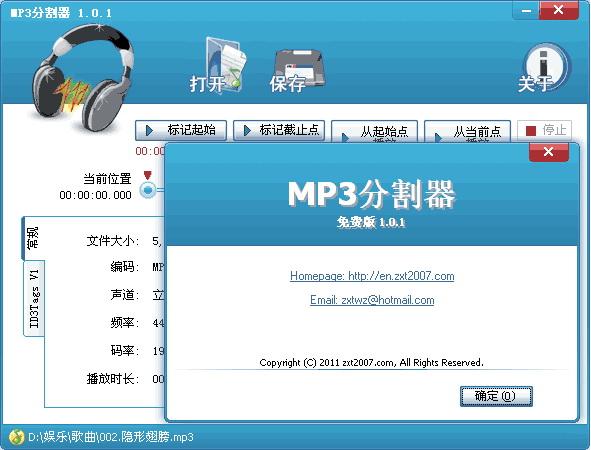 MP3分割器