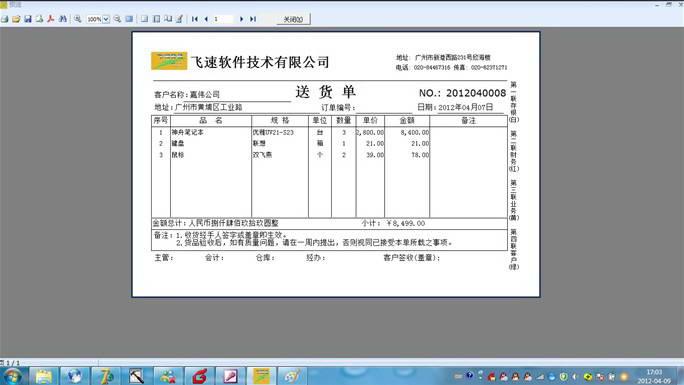 飞速送货单打印软件